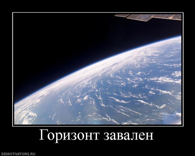 348444_gorizont-zavalen