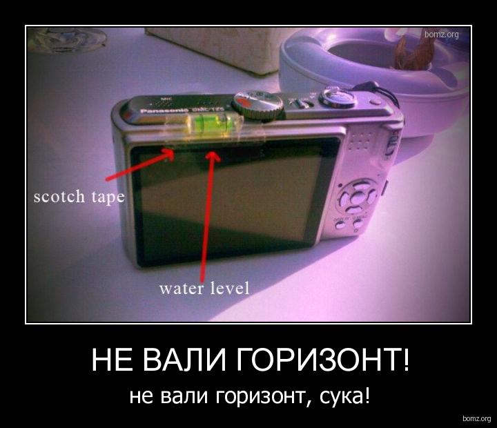 917541-2011.01.05-05.48.22-bomz.org-demotivator_ne_vali_gorizont_ne_vali_gorizont_suka