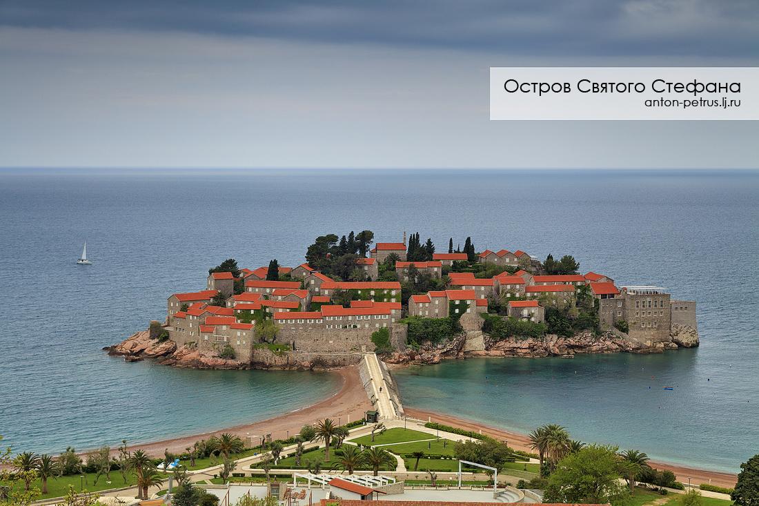 Остров Святого Стефана (1)
