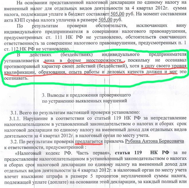 налоговая_r2