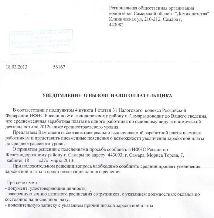 налоговая_зп