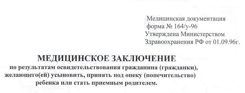 мед_закл_1_1
