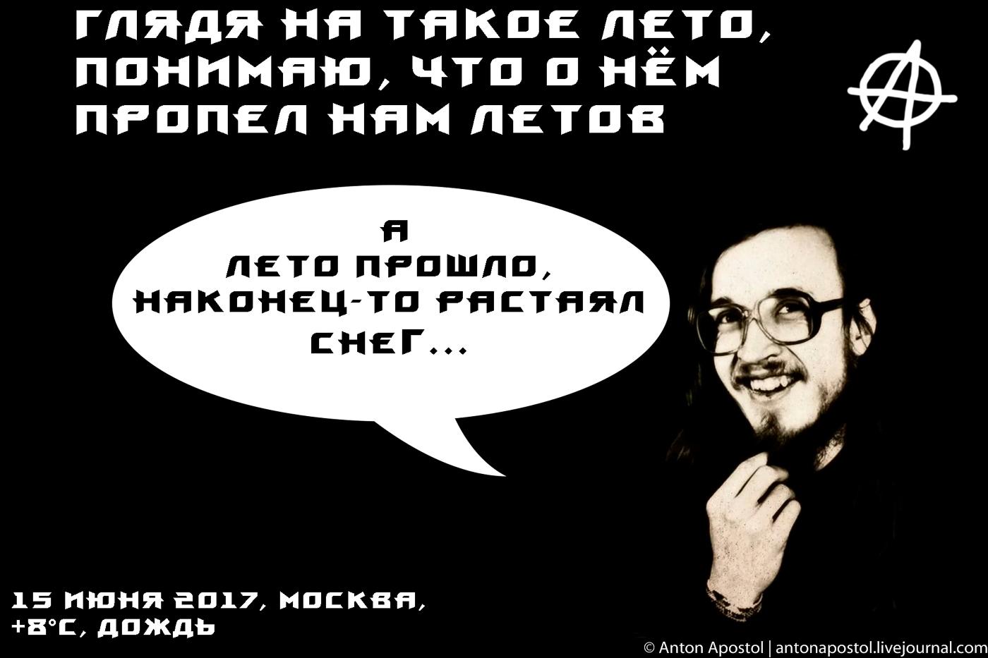 Русское лето(в).