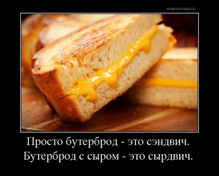 Сырдвич.