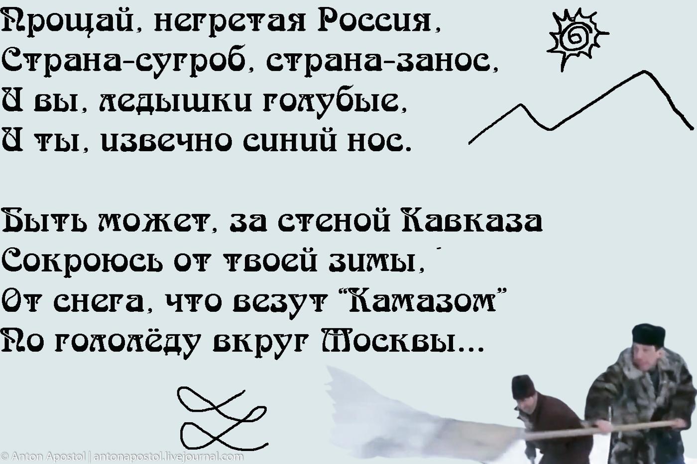 Прощай, негретая Россия...