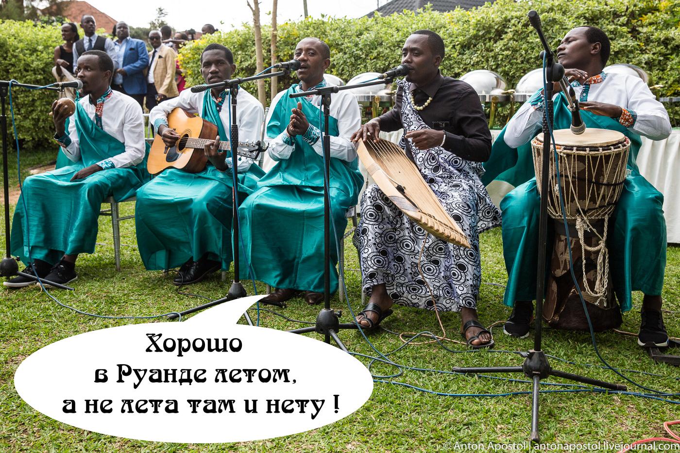 Хорошо в Руанде летом.