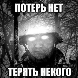Я-Ватник-разное-тымчук-потерь-нет-1459897