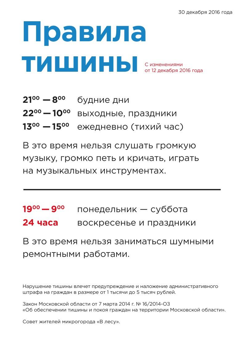 Закон о тишине красноярск 2015 официальный текст