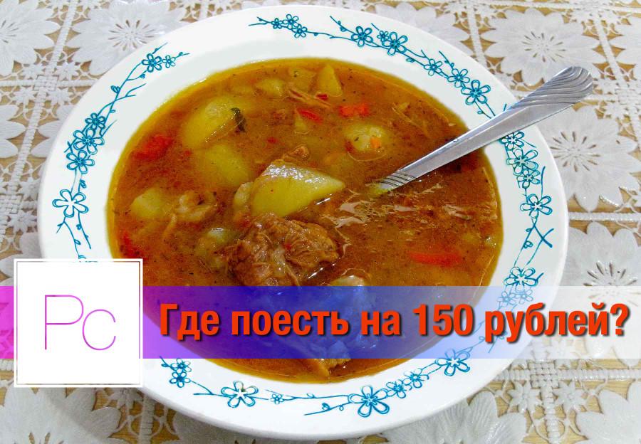 где поесть на 150 рублей