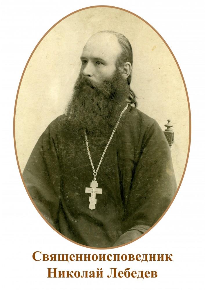 Свщисп.о. Николай Лебедев