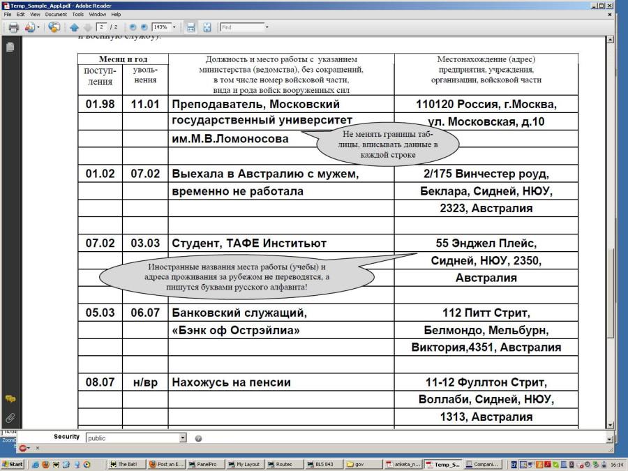 Заявление на загран пасп - 49a