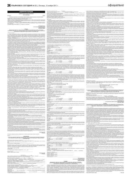 постановление администрации Ульяновска №2397 от 9 ноя 2017