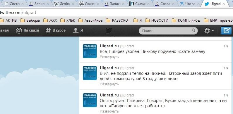 гигирев отставки твит улграда-1