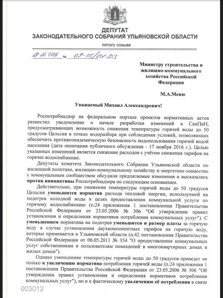 ГВС Меню IMG_2991 стр 1