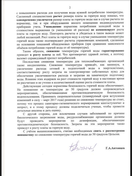ГВС Меню IMG_2991 стр 2