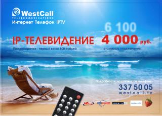 WestCall.TV - подключение всего за 4 000 р.!