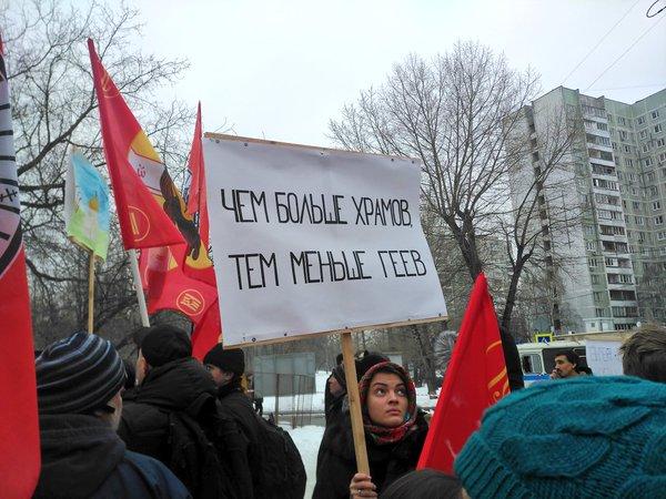 Аналитика: Ударим храмами по геям! Митинги русского маразма (фото)