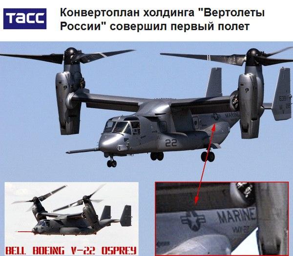 Аналитика: Как русские СМИ запустили в небо американский конвертоплан (фото)