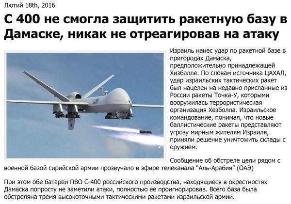 Аналитика: Российские батареи ПВО С-400 прозевали атаку Израиля