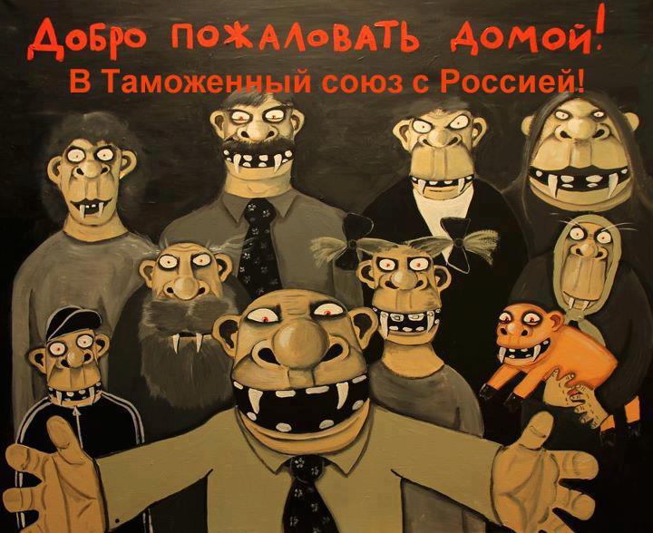 Customs-Union-censor-net-ua