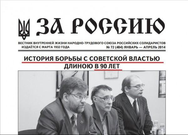 История борьбы с Советской властью длиною в 90 лет.