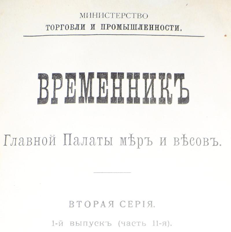 Русский учёный Дмитрий Менделеев работал ещё и в Министерстве Финансов.