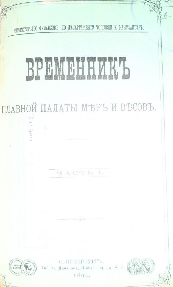 1894 вр.jpg