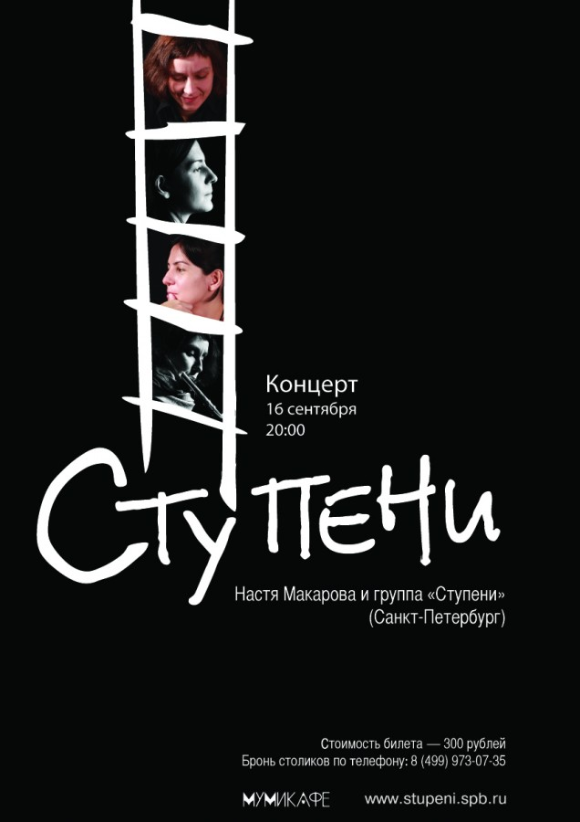 16 сентября, первый концерт этой осени в Москве! Муми-кафе на Белорусской