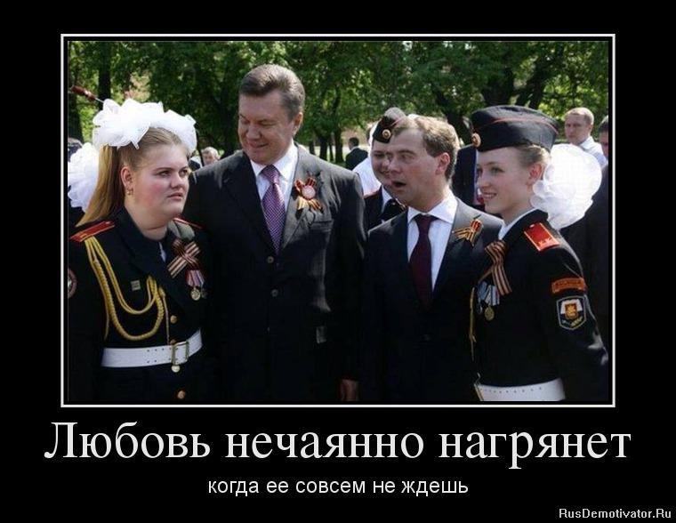 1371199151_65328373_lyubov-nechayanno-nagryanet.jpg
