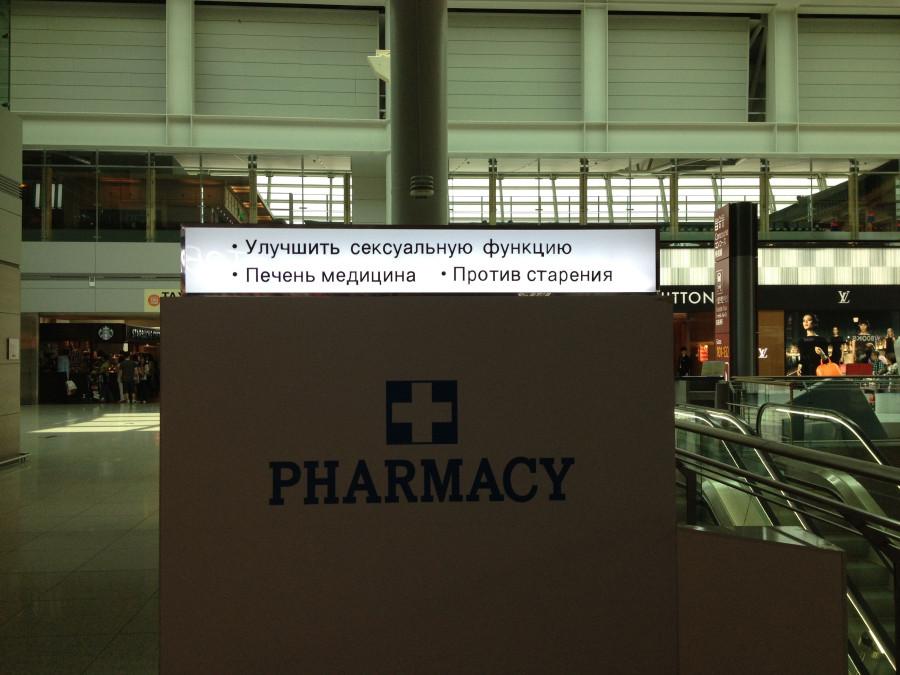 Единственная надпись по русски