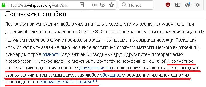 """""""Софизм"""" здесь полит-корректная замена """"глупости"""" или """"мошенничеству"""""""