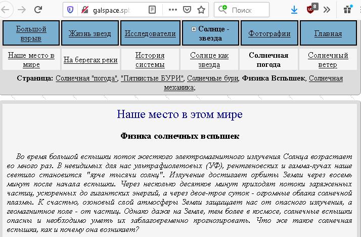 http://galspace.spb.ru/index166.html