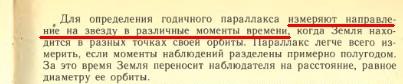 Астрономия Учебник 10 класс Воронцов-Вельяминов
