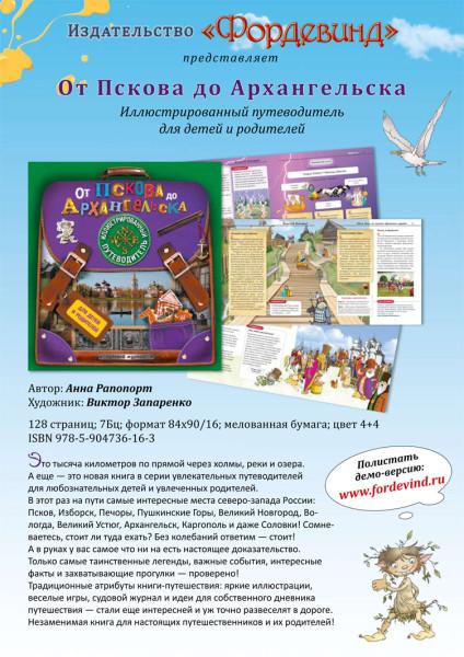 reliz_PskovArhangelsk