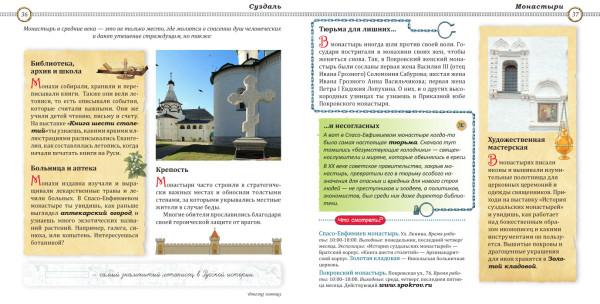 Suzdal_Monastiry