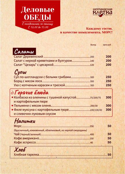 Del_obedy_listovka_itog_3-01