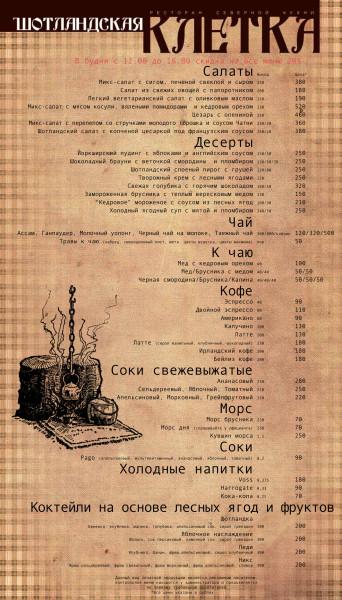 Меню ШК легкое-4