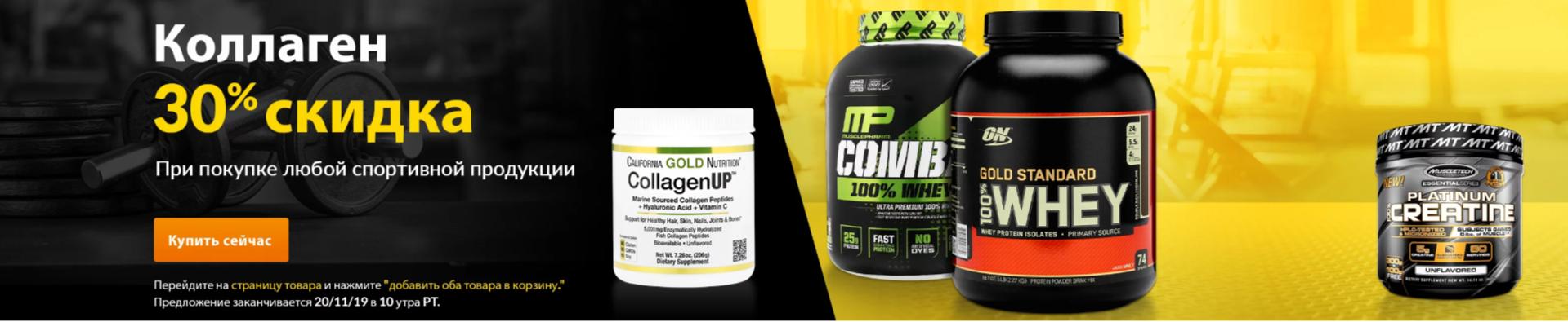 При покупке спортивного питания, CollagenUp со скидкой 30% - оба товара должны быть в корзине