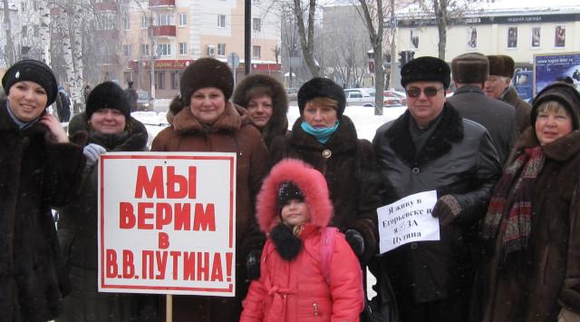 Митинги в Подмосковье в поддержку Путина (11 февраля)