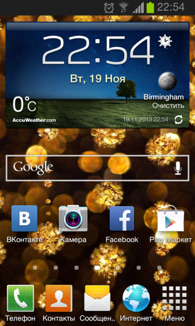 Screenshot_2013-11-19-22-54-47