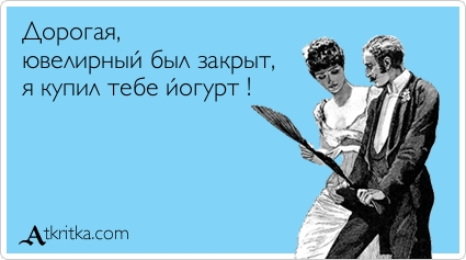 atkritka_йогурт