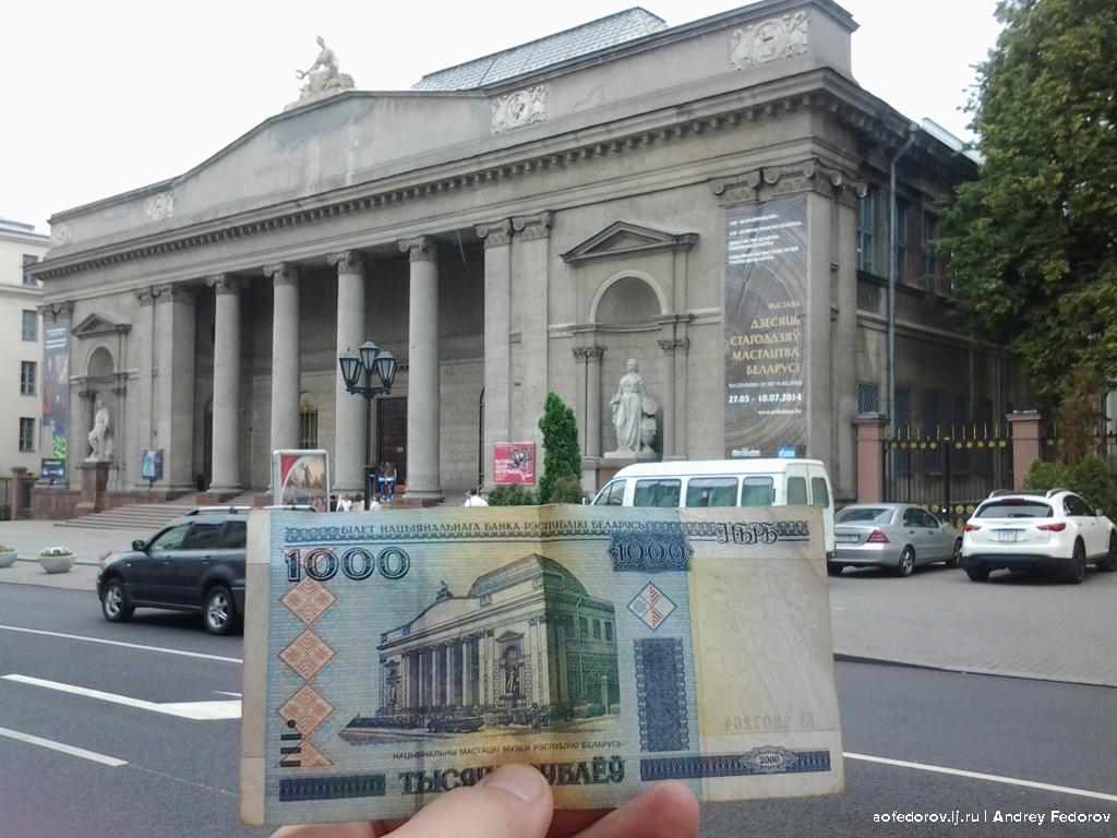 Несколько слов о Минске