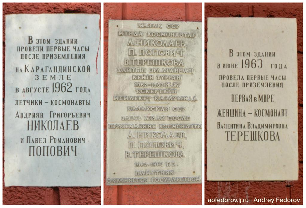 Здесь провел первые часы после приземления Андриан Николаев