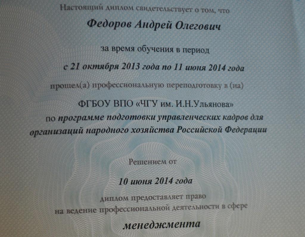 Получил диплом менеджера культуры Блог Андрея Федорова Диплом менеджера