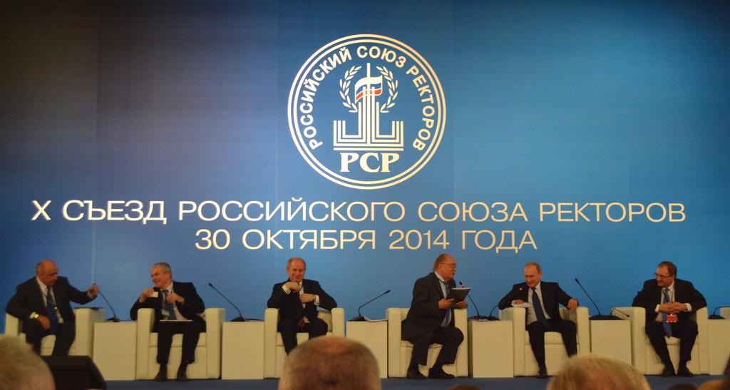 Ix съезд российского союза ректоров