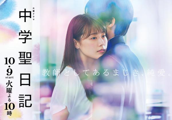 Chugakusei_Nikki-p02.jpg