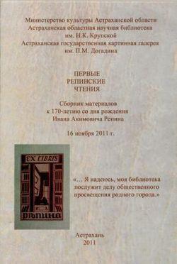 Первые репинские чтения - Обложка