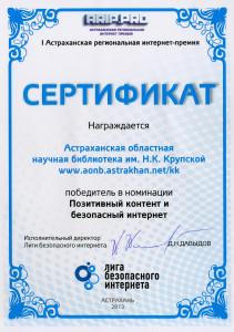 Сертификат АRIP