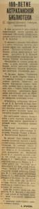 3- Коммунист 1938 г. № 156(6075) от 9 июля