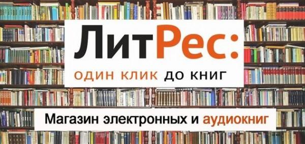 литрус нет онлайн библиотека повышения устойчивости штабеля